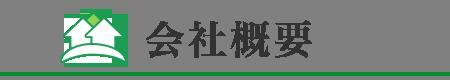 熊本県菊池市のリフォーム業者、昭和技建について