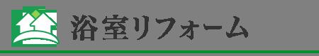 菊池市のリフォーム専門店 昭和技建の浴室リフォームプラン