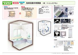 菊池市のリフォーム専門店 昭和技建の浴室リフォームプラン No.01