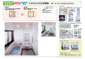 菊池市のリフォーム専門店 昭和技建の浴室リフォームプラン No.02