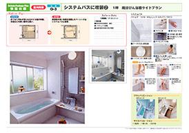 菊池市のリフォーム専門店 昭和技建の浴室リフォームプラン No.03
