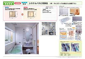 菊池市のリフォーム専門店 昭和技建の浴室リフォームプラン No.04