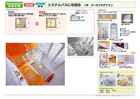 菊池市のリフォーム専門店 昭和技建の浴室リフォームプラン No.05