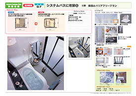 菊池市のリフォーム専門店 昭和技建の浴室リフォームプラン No.06