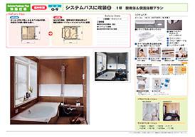 菊池市のリフォーム専門店 昭和技建の浴室リフォームプラン No.07