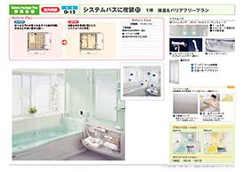 菊池市のリフォーム専門店 昭和技建の浴室リフォームプラン No.08