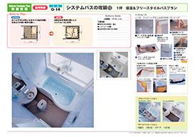 菊池市のリフォーム専門店 昭和技建の浴室リフォームプラン No.09