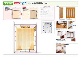 菊池市のリフォーム専門店 昭和技建のリビングリフォームプラン No.01