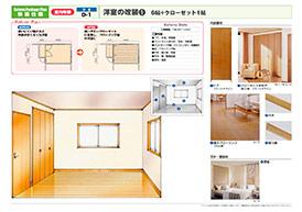 菊池市のリフォーム専門店 昭和技建の洋室リフォームプラン No.01