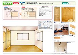 菊池市のリフォーム専門店 昭和技建の洋室リフォームプラン No.02