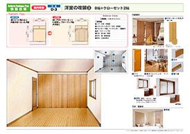 菊池市のリフォーム専門店 昭和技建の洋室リフォームプラン No.03