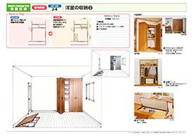 菊池市のリフォーム専門店 昭和技建の収納リフォームプラン No.02