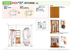 菊池市のリフォーム専門店 昭和技建の収納リフォームプラン No.03