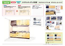 菊池市のリフォーム専門店 昭和技建のキッチンリフォームプラン No.04