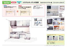 菊池市のリフォーム専門店 昭和技建のキッチンリフォームプラン No.06