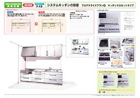 菊池市のリフォーム専門店 昭和技建のキッチンリフォームプラン No.09