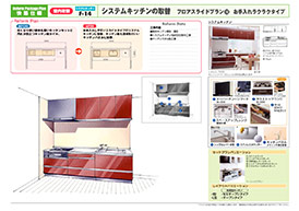 菊池市のリフォーム専門店 昭和技建のキッチンリフォームプラン No.10