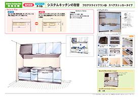 菊池市のリフォーム専門店 昭和技建のキッチンリフォームプラン No.12
