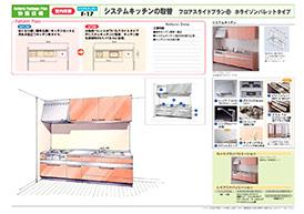 菊池市のリフォーム専門店 昭和技建のキッチンリフォームプラン No.13