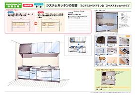 菊池市のリフォーム専門店 昭和技建のキッチンリフォームプラン No.15