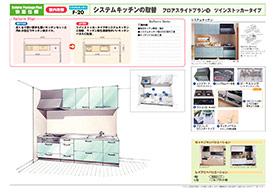 菊池市のリフォーム専門店 昭和技建のキッチンリフォームプラン No.16