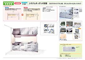 菊池市のリフォーム専門店 昭和技建のキッチンリフォームプラン No.17