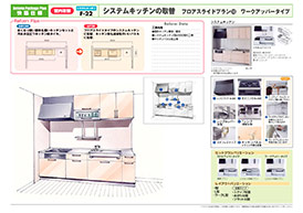 菊池市のリフォーム専門店 昭和技建のキッチンリフォームプラン No.18