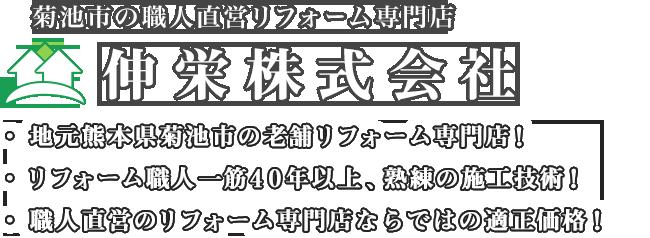 熊本県菊池市の各種リフォーム工事は、『職人直営のリフォーム専門店』昭和技建へお任せください!