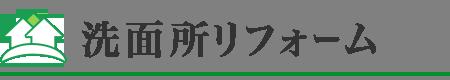 菊池市のリフォーム専門店 昭和技建の洗面所リフォームプラン