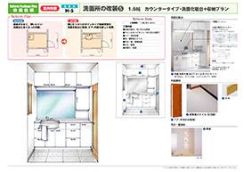菊池市のリフォーム専門店 昭和技建の洗面所リフォームプラン No.05