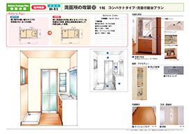 菊池市のリフォーム専門店 昭和技建の洗面所リフォームプラン No.11