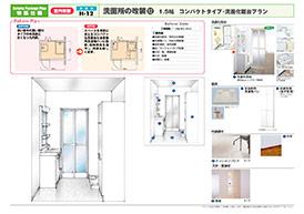 菊池市のリフォーム専門店 昭和技建の洗面所リフォームプラン No.12